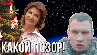Обкуренный Виталий Кличко опозорил жену Порошенко.