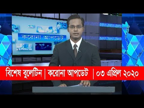 Coronavirus Special Bulletin || 12 PM || 03 April 2020 || ETV News