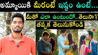 6 Signs A Woman Gives When She Likes You | In Telugu | Naveen Mullangi