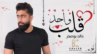 تحميل اغاني Khaled BoSakhar - Qalb Wahed (Audio)  خالد بوصخر - قلب واحد (اوديو)  2020 MP3