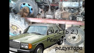Мини трактор с двигателем Mersedes  ( ЧАСТЬ-2 ) ремонт редуктора.