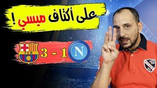 برشلونة 1:3 نابولي - تأهل على أكتاف ميسي - مهمة نابولي انتهت ولكن كيف كانت؟ تحليل المباراة .