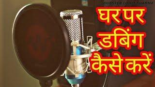 How I Dub My Videos?   Hindi   Dubster Lohit Sharma