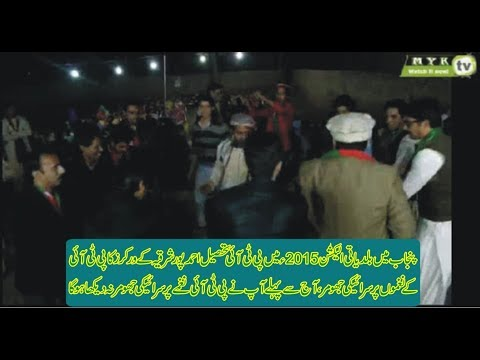 Seriki Jhumar on PTI Song Local Body Election December 2015