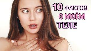 10 ФАКТОВ О МОЁМ ТЕЛЕ ❤