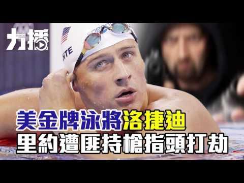 美金牌泳手里約遇劫失錢包