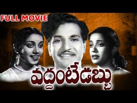 Vaddante Dabbu Full Length Telugu Movie || DVD Rip