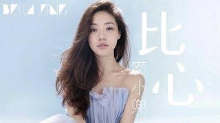 麥小兜 - 比心【歌詞字幕 / 完整高清音質】♫「只願意為你比心,十指輕輕相連在一起...」Mai Xiaodou - Sending Love