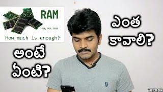 what is RAM? howmuch is enough?telugu(రామ్అంటే ఏంటి? ఎంత కావాలి?)
