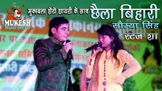 मुकाबला शेरो शायरी छैला बिहारी और मिस सौम्या Jab Jab Tilwa mangaliya re jata #Mukesh music center #1 - Download this Video in MP3, M4A, WEBM, MP4, 3GP