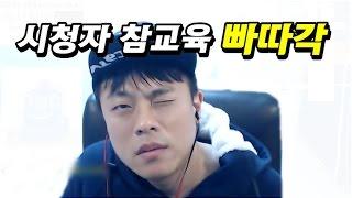 [안기효] 시청자 참교육 빠따각 시간(1교시,2교시) : StarCraft17.01.06