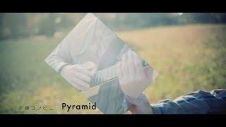 宇宙コンビニ 『Pyramid』