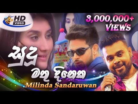 Mathu Dineka (Sudu) - Milinda Sandaruwan {greenEye 360K Creation}