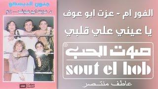 تحميل اغاني يا عيني يا قلبي الفور ام وعزت ابو عوف وحسين فوزي MP3