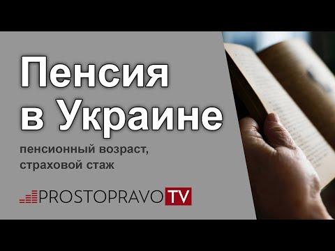 Пенсия в Украине 2020: пенсионный возраст, страховой стаж