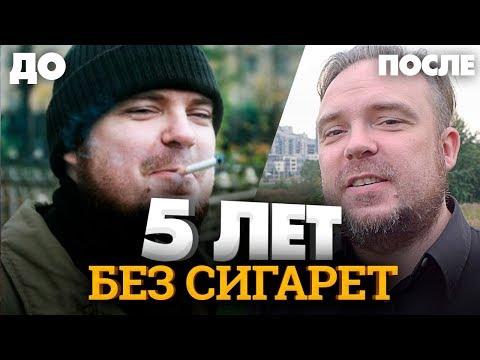 5 ЛЕТ БЕЗ СИГАРЕТ!!! Мои изменения. Как бросить курить своими силами? ТИХИЙ