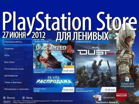 PlayStation Store Для Ленивых - 27 Июня 2012