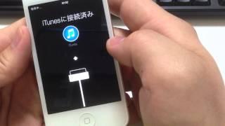 iPhone4Sのリセット初期化⇒アクティベーション⇒SIMカードの抜き方まで