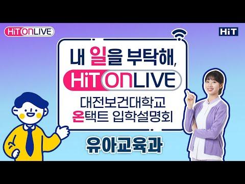 [히트온라이브] 입학설명회