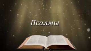 Псалмы на русском полный - русский Psalms Russian