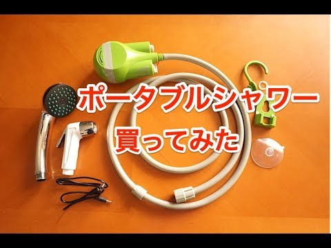 Rechargable Comping shower unbox