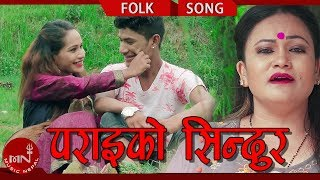 New Lok Dohori Song 2075/2018 | Paraiko Sindoor - Tika Pun & Nirmal Sony Ft. Maya, Dambar & Birkha