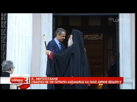 Συνάντηση του πρωθυπουργού με τον Πατριάρχη Αλεξανδρείας Θεόδωρο Β΄ | 18/11/19 | ΕΡΤ