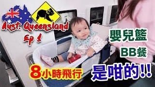 BB坐長途飛機? 國泰經濟倉BB床 嬰兒籃 BB餐 ! 經驗分享 | Margaret 去澳洲昆士蘭 Ep1  Baby trip to Queensland Australia