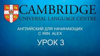 Английский язык с 0 за 5 часов легко и просто с Irin Alex. Урок 3.