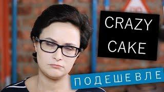 Crazy Cake 1, серия бюджетные рецепты / Рецепты и Реальность / Вып. 210