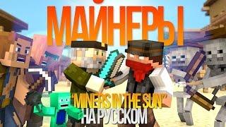 МАЙНЕРЫ (МАЙНКРАФТ ПЕСНЯ) НА РУССКОМ/Miners in the sun Minecraft Song IN RUSSIAN
