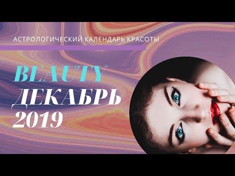 Декабрь 2019 Лунный календарь стрижек, маникюра,  красоты