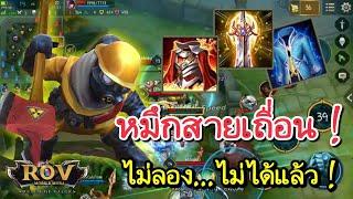 ⚡Garena RoV Thailand #221 | หมึกสายเถื่อน... ไม่ลอง..ไม่ได้แล้ว !