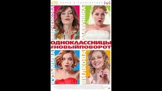 Одноклассники 2 новый поворот (2017)Русская комедия