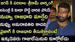 Paritala SriRam Warning to Ys Jagan Over Ap 3 Capitals Issue | High power Committee |CBN|Sasi media