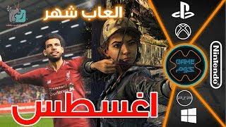 افضل العاب 2018 لشهر اغسطس | محمد صلاح وصل مع بيس 2019