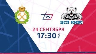"""LIVE """"СК Горный"""" - СКСО, 24.09.2018"""
