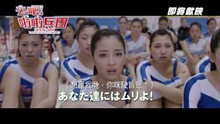 去吧!啦啦兵團電影劇照1