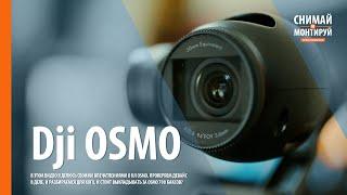 DJI Osmo - Съемка в движении / Обзор DJI Osmo Review