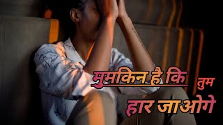 Hindi Kavita, motivational poem, poetry, mumkin hai ki tum haar jaoge #hindikavita #abhisheksingh - Download this Video in MP3, M4A, WEBM, MP4, 3GP