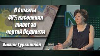 В Алматы 49% населения живет за чертой бедности