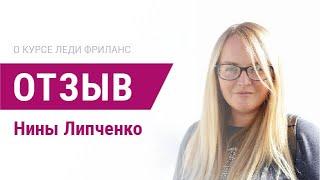Отзыв о курсе Леди Фриланс от Нины Липченко