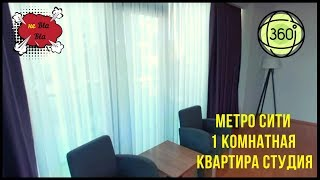 АРЕНДА однокомнатной студии в МЕТРО СИТИ Батуми!