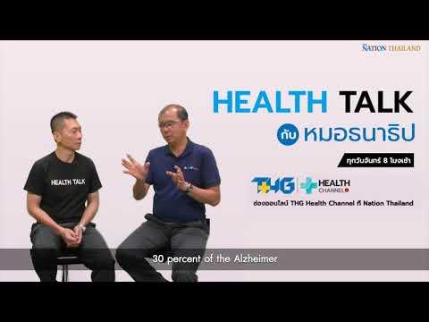 Health Talk EP1: Dementia and Alzheimer