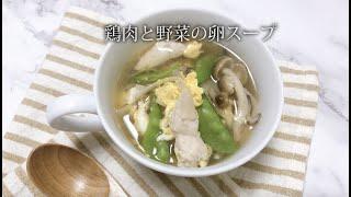 宝塚受験生のダイエットレシピ〜鶏肉と野菜の卵スープ〜のサムネイル