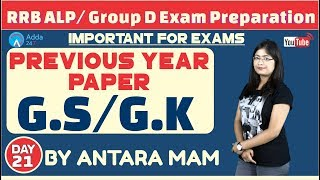 RRB ALP/ GROUP D | Previous Year Paper Discussion By Antara Mam | GS/GK | Day-21