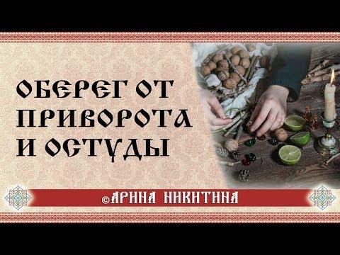 Оберег от приворота и остуды   Арина Никитина