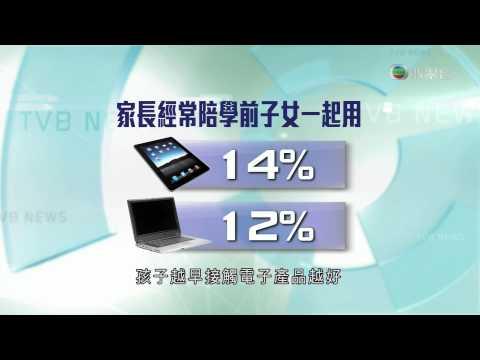 2014年7月8日 學前兒童接觸平板電腦 (新聞)