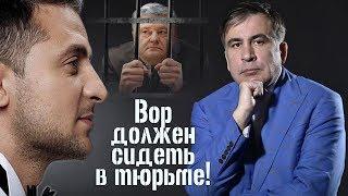 Саакашвили о Зеленском + Порошенко будет в тюрьме | Выборы Президента Украины 2019