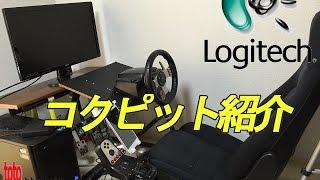 レースSIM用G27自作コクピット紹介
